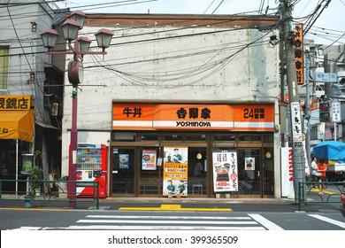 YANAKA, TOKYO - SEPTEMBER 10, 2014: Yoshinoya Gyudon (Beef bowl) restaurant in Yanaka - Nezu area of downtown Tokyo. Yoshinoya is the second largest Gyudon chain in Japan.