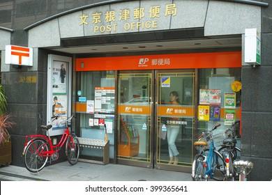 YANAKA, TOKYO - SEPTEMBER 10, 2014: Bunkyo Nezu Post Office in Nezu - Yanaka area of downtown Tokyo.