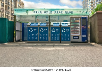Yancheng, China - Circa 2019: Smart eco trash cans in China segregate waste. Municipal computerized automatic system rubbish waste and recycling. Garbage, Organics, Recycling utilization clean city.