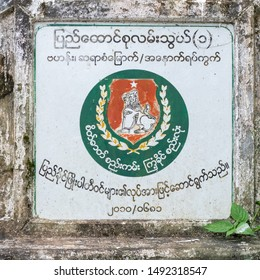 """Yangon, Myanmar - August 30, 2019: Road development attribution sign from the former USDP, sign reads: """"Union Road branch 1, Bahan [township], Sayar San neighborhood. Implemented by USDP, 2010.'"""
