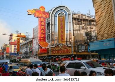 YAOWARAT, BANGKOK, THAILAND - 28 JANUARY, 2017: Cars and shops, the main street of China town.