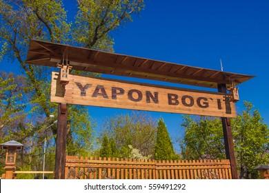Yapon Bog'i - gate in Japanese garden, Tashkent, Uzbekistan in spring 2016