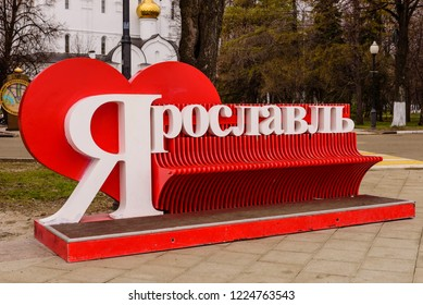 """Yaroslavl, Russia - April 30, 2018: Golden ring of Russia. Stella"""" Yaroslavl """" in the historical center of the city"""