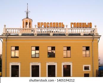 YAROSLAVL, RUSSIA - JULY 03, 2011: Railway station Yaroslavl-main at sunset. The Russian text - Yaroslavl main