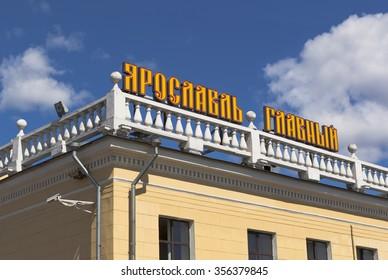 Yaroslavl, Russia - July 8, 2014: The building of railway station Yaroslavl Chief