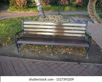 Yaroslavl, Russia, September 16, 2019. Bench of Reconciliation at Chapel of Our Lady of Kazan in Yaroslavl, Russia