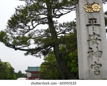 Yasaka Shrine. The name of the shrine(utukushigozensya) is written in Torii. The name of the shrine is written in the flag.