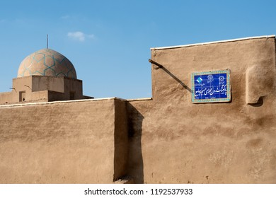 "Yazd old town details, Iran. ( Persian text : ""Car parking along the street"" )"