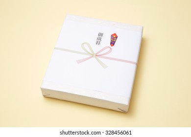 the year-end gift, Japanese culture