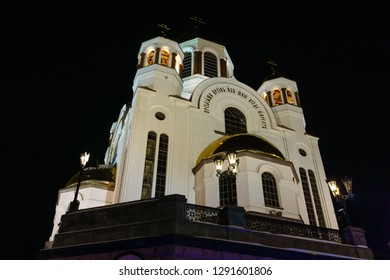 Yekaterinburg, Russia - January 16, 2019: Church on Blood in Honour of All Saints Resplendent in the Russian Land, night view