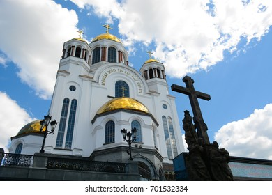 YEKATERINBURG, RUSSIA - JULY 12, 2017: View to the Church on Blood in Honour of All Saints Resplendent, Yekaterinburg, Russia