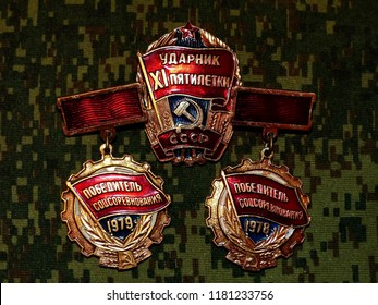 "Yekaterinburg,Russia-Sept 17,2018:Soviet signs ""Winner of socialist competition 1978, 1979"" and "" Udarnik of XI five year plan"".Awarded to persons who have achieved the highest performance in the work"