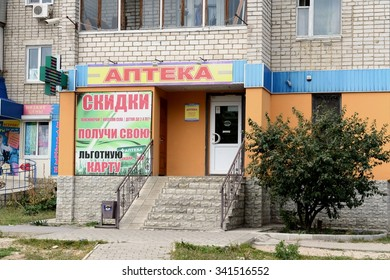 YELETC, RUSSIA - SEPTEMBER 9, 2014: Yelets - the  ancient city in Russia , the administrative center of Yelets district of Lipetsk region. Pharmacy in an apartment building.