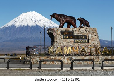 YELIZOVO CITY, KAMCHATKA PENINSULA, RUSSIA - SEP 24, 2017: Sculpture composition of Kamchatka brown bear family - She bear with bear cub, inscription: Here begins Russia. Kamchatka