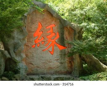 Yellow dragon garden in Hangzhou, China