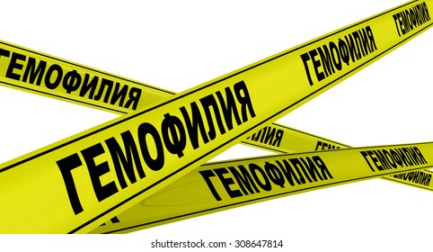 "Yellow warning tapes with inscription ""HEMOPHILIA (Russian language)"". Isolated"