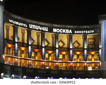 YEREVAN. ARMENIA. 01 OCTOBER 2014 :   Moscow Cinema in Yerevan. Armenia