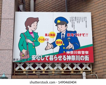 """YOKOHAMA, KANAGAWA/JAPAN - JANUARY 28, 2014: The sign installed by the Kanagawa Prefectural Police Department says """"Please be mindful of snatching, mugging and sneak-thieving""""."""