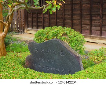 """Yokohama Kanagawa,Japan/Oct 16,""""Misono-park""""means name of park engraved on the stone,and traditional Japanese house called Kominka on Japanese"""