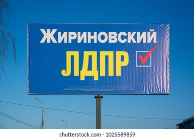 Yoshkar-Ola, Russia - February 15, 2018 The election billboard of Vladimir Zhirinovsky from the LDPR party for the presidential elections in Russia, which will be held on March 18, 2018