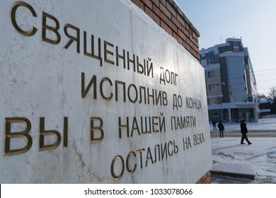Yoshkar-Ola, Russia - February 22, 2018 Memorial plaque killed in the execution of police officers. Translation of the text: Sacred duty having executed up to the end, you in memory