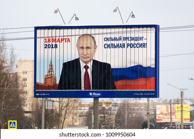Yoshkar-Ola, Russia - January 25, 2018 Epre-election poster in Russia on a billboard featuring Vladimir Putin with the slogan A strong president is a strong Russia.