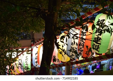 YUGAWARA, SHIZUOKA/JAPAN – SEPTEMBER 09 2017: Festival of lights in Yugawara city with Japanese lanterns behind trees