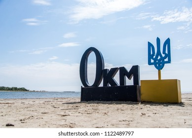 The zero kilometer of the Danube River, the Black Sea, Odessa Region, Ukraine, June 2018