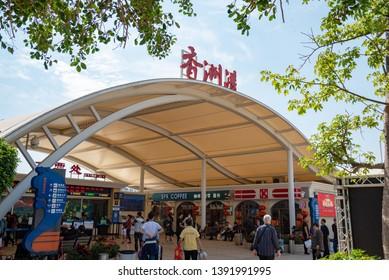 Zhuhai,Guangdong/China-2019/02/16:Xiangzhou Port terminal at Zhuhai,Guangdong