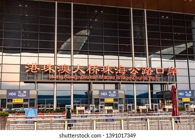 Zhuhai,Guangdong/China-2019/03/28:Hong Kong-Zhuhai-Macau Bridge Zhuhai Port