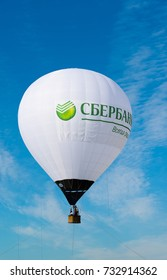 Zhukovsky, Russia - July 22. 2017. Balloon with Sberbank advertising and the slogan is always there