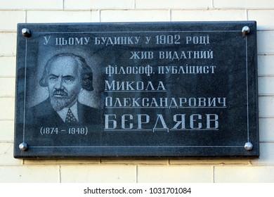 "Zhytomyr, Ukraine - December 12, 2011: Memorial plaque with inscription in Ukrainian: ""In this house the famous philosopher and publicist Nikolai Berdyaev lived in 1902"""