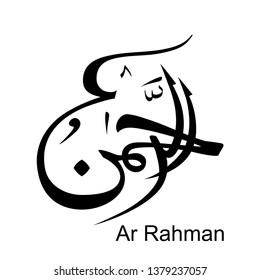 001 Arabic calligraphy of the word - Al Rahman ar Rahman
