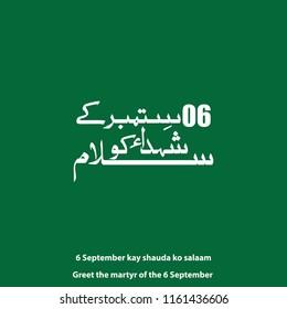 06 September kay shuda ko salam, Urdu calligraphy
