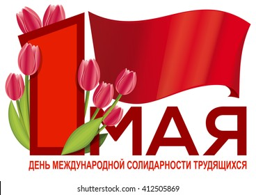 1 May. Day of the International Solidarity of Workers (greetings in Russian). Vector greeting card for International Workers' Day