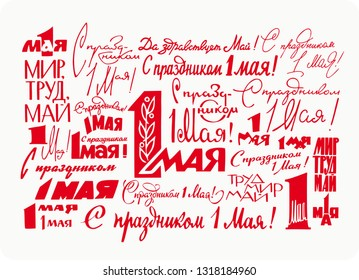 "1 May. International Labor Day. Greeting phrase written in Russian: ""Happy 1 May, Peace, Labor, May!"" Happy Holiday Greeting Soviet Postcards. Lettering text."