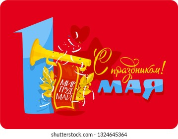 """1 May. International Labor Day. Russia. Greeting phrase written in Russian: """"Happy 1 May, Peace, Labor, May!"""" Happy Holiday Greeting Soviet Postcards. Lettering text."""