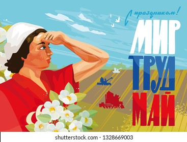 "1 May. International Labor Day. Russia. Lettering text in Russian: ""Happy holiday! World! Work! May!"". Milkmaid with flowers. Agricultural workers. Сollective farmers. Greeting Soviet Postcards."