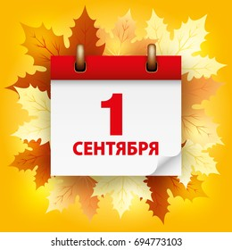 1 September Daily calendar. Russian translation of the inscription: September 1