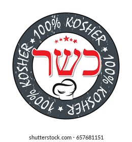 100% Kosher - printable stamp for food industry (restaurants, pubs). Print colors used