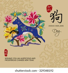 12 Chinese Zodiac Signs of Dog with chinese calligraphy text and the translation. Auspicious Chinese Seal (top) Good luck and happiness to you and (bottom) Dog.