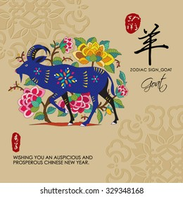 12 Chinese Zodiac Signs of Goat with chinese calligraphy text and the translation. Auspicious Chinese Seal (top) Good luck and happiness to you and (bottom) Goat.