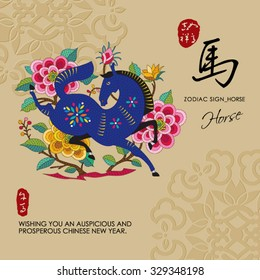 12 Chinese Zodiac Signs of Horse with chinese calligraphy text and the translation. Auspicious Chinese Seal (top) Good luck and happiness to you and (bottom) Horse.