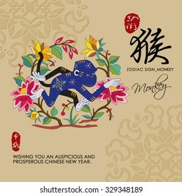 12 Chinese Zodiac Signs of Monkey with chinese calligraphy text and the translation. Auspicious Chinese Seal (top) Good luck and happiness to you and (bottom) Monkey.