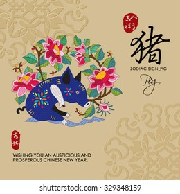 12 Chinese Zodiac Signs of Pig with chinese calligraphy text and the translation. Auspicious Chinese Seal (top) Good luck and happiness to you and (bottom) Pig.