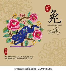 12 Chinese Zodiac Signs of Rabbit with chinese calligraphy text and the translation. Auspicious Chinese Seal (top) Good luck and happiness to you and (bottom) Rabbit.