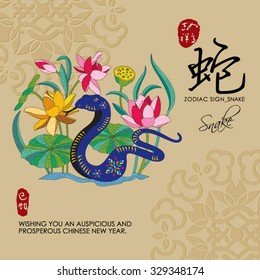 12 Chinese Zodiac Signs of Snake with chinese calligraphy text and the translation. Auspicious Chinese Seal (top) Good luck and happiness to you and (bottom) Snake.