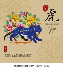12 Chinese Zodiac Signs of Tiger with chinese calligraphy text and the translation. Auspicious Chinese Seal (top) Good luck and happiness to you and (bottom) Tiger.