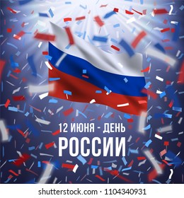 12 June Happy Russia day greeting card with colorful flying confetti and national flag of of Russian Federation. Red, white, blue design with blurred rays.
