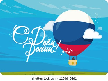 "12 june. Happy Russia day! National Unity Day! 4 november. Greeting card with balloon, flying machine. Tricolor: white, blue, red.Text greetings in Russian: ""Congratulations on the Day of Russia!"""
